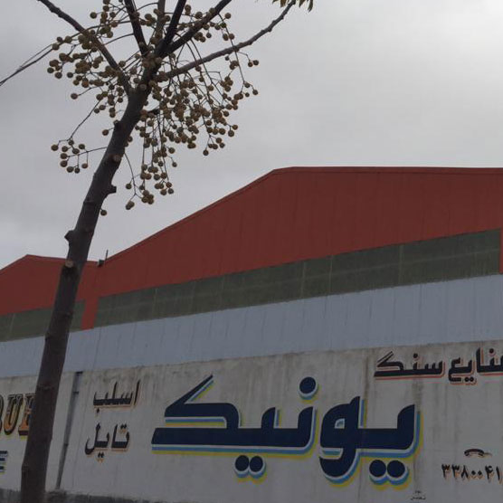 سنگبری اصفهان